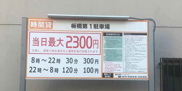 パーキングセンター 板橋第1