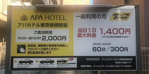 タイムズアパホテル東京板橋駅前